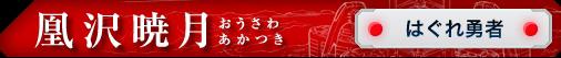 AkatsukiHeader