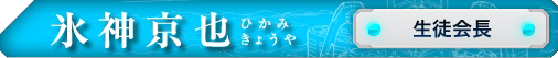KyouyaHeader