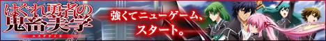 File:Hagure banner1.jpg