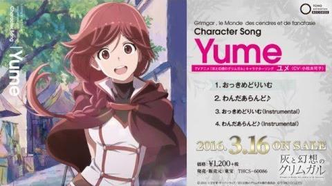 「灰と幻想のグリムガル」キャラクターソング「ユメ」(CV:小松未可子)試聴動画