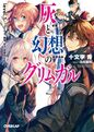 Light Novel Volume 1
