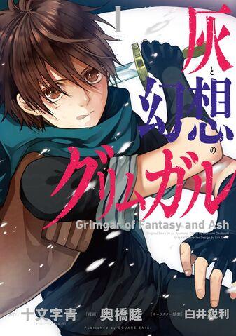 File:Grimgar manga 1.jpg