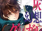 Hai to Gensō no Grimgar (manga)