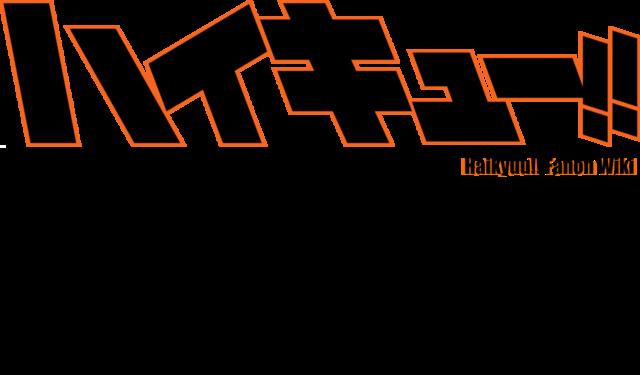 File:Haikyuu Fanon Wiki Logo.png