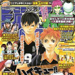 Jump Next jesień 2012