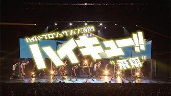 ハイパープロジェクション演劇「ハイキュー!!」‶飛翔″ダイジェスト映像