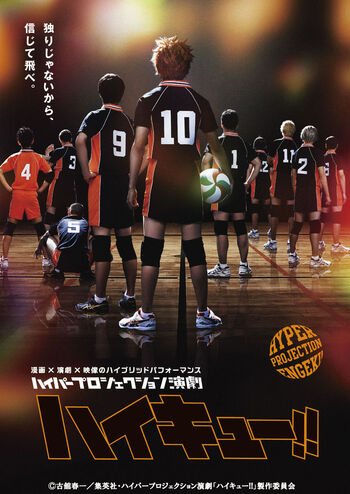 Haikyu-stage-play-visual