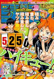 Shonen Jump 2017 20 cover