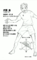 Sō Inuoka CharaProfile.png