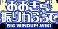 Big Windup! Wiki.png