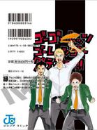 Volume 15 Back Cover
