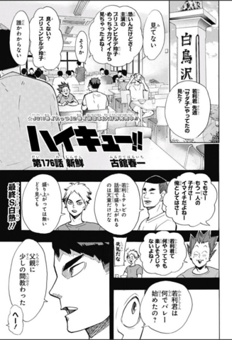 File:Chapter 176.png