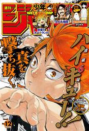 Shonen Jump 2018 12 cover