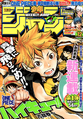 Shōnen Jump Issue 12 2012.PNG