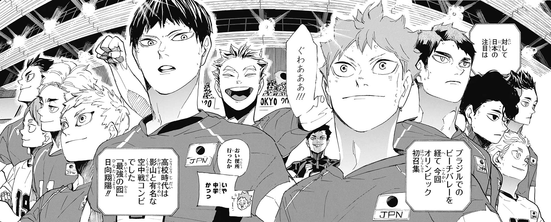 Japan Men S National Volleyball Team Haikyuu Wiki Fandom