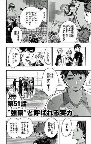 File:Chapter 51.png