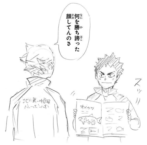 File:Oikawa the Fish.png