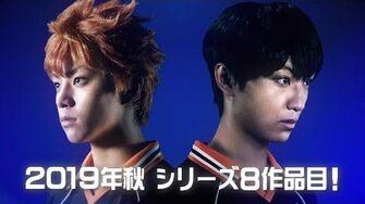 ハイパープロジェクション演劇「ハイキュー!!」‶飛翔″公演CM-0