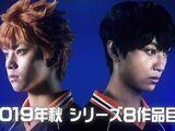 "Hyper Projection Play ""Haikyū!!"" Flight"