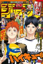Shonen Jump 2020 32 cover