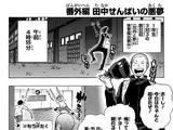 Tanaka Senpai's Nightmare