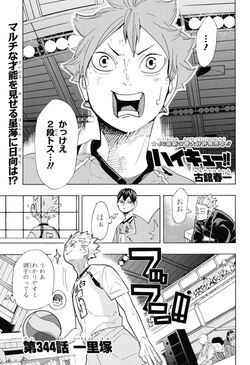 Chapter344