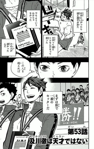 File:Chapter 53.png