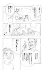 The Kageyama Family's Pork Curry