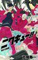 Shosetsuban 7 reverse.jpg