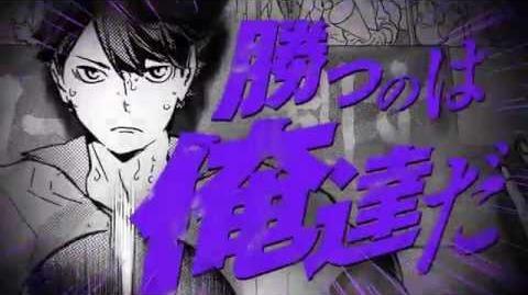 『ハイキュー!! モーションコミックス!!』闘志編 (Fighting Spirit)