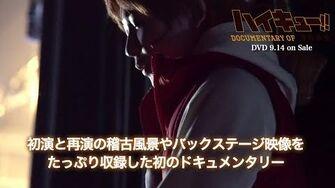"""演劇「ハイキュー!!」Documentary of""""頂の景色""""DVDダイジェスト"""