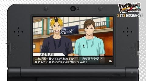 3DS「ハイキュー!! Cross team match!」アドベンチャーパート ~「カツ丼無料券」/「池尻と澤村、東峰、菅原」(Short ver