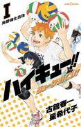 Haikyuu!! Shotutestuban!! Volume 1 cover