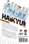 Hq english vol 6 back