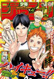 Shonen Jump 2020 16 cover