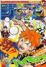 Shonen Jump 2016 44 cover