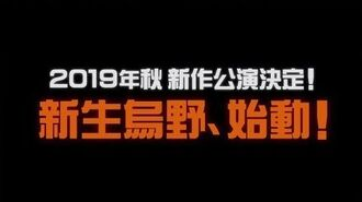 ハイパープロジェクション演劇「ハイキュー!!」2019年秋公演ティザーCM
