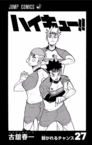 Volume 27 Inner Cover
