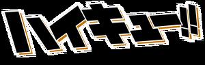 Haikyuu logo