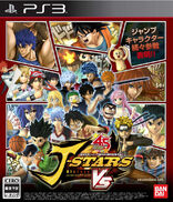 J Stars VS PS3 Game Cover