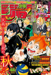 Shonen Jump 2015 44 cover