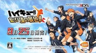 Haikyuu!! 3DS Trailer (JPN)