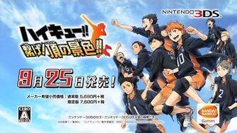 Haikyuu!! 3DS Trailer (JPN)