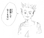 Bokuto Reflecting