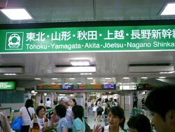 Tokyo Station (sign)