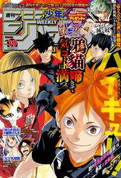 Shonen Jump 2018 19 cover
