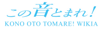 Kono-oto-Tomare-Wiki-wordmark