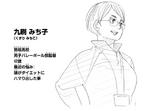 Profile Michiko Kuzuri