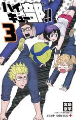 Haikyu Bu vol03