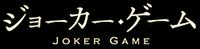 Joker wiki